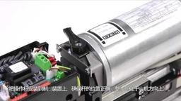 Installation Video GEZE Powerturn IS Mechanism (Chinese)